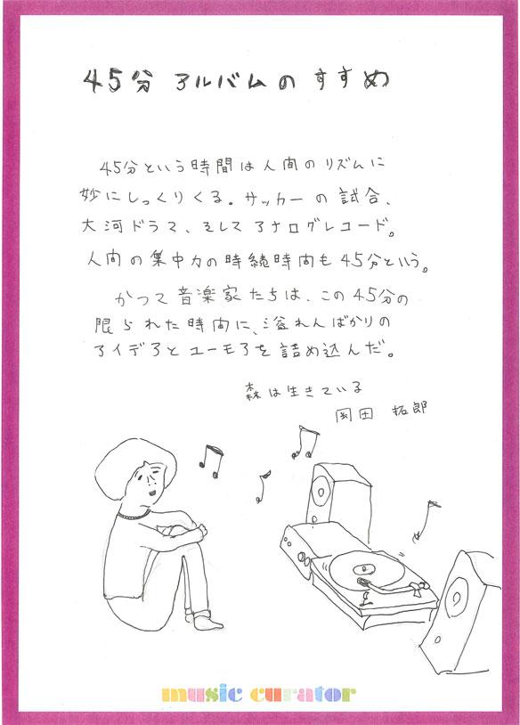 『music curator』 店長 森は生きている 編