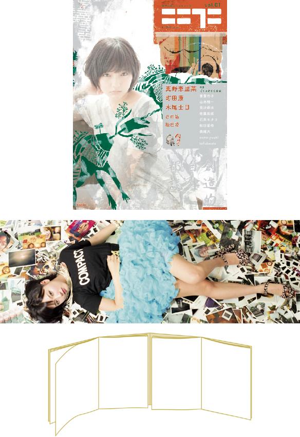 【新創刊】双子の総合カルチャー誌『ニニフニ』編集長 山崎なし インタビュー