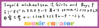 『music curator』 店長 湯川潮音 編