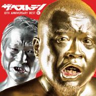 サイプレス上野とロベルト吉野 『ザ、ベストテン 10th Anniversary Best(紅盤)』