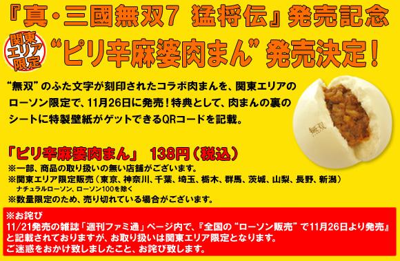"""『真・三國無双7 猛将伝』発売記念 関東エリア限定 """"ピリ辛麻婆肉まん""""発売決定!"""
