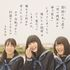 AKB48 第4回じゃんけんシングル 「鈴懸(すずかけ)の木の道で…(略)やや気恥ずかしい結論のようなもの」
