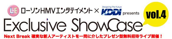 ローソンHMVエンタテイメント x KDDI presents [Exclusive ShowCase vol.4]
