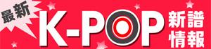 ★最新 K-POP 新譜情報 CD/DVD/ブルーレイ