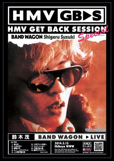【HMV GET BACK SESSION Special】 鈴木茂  『BAND WAGON』