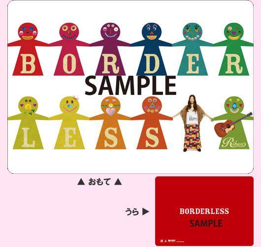 Rihwa BORDERLESS HMVオリジナル特典 A5下敷き