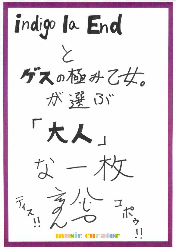 『music curator』 店長 ゲスの極み乙女。/indigo la End 編