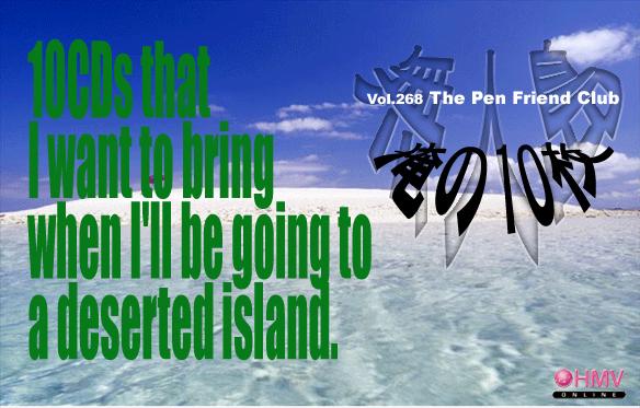 無人島 〜俺の10枚〜 【The Pen Friend Club 編】