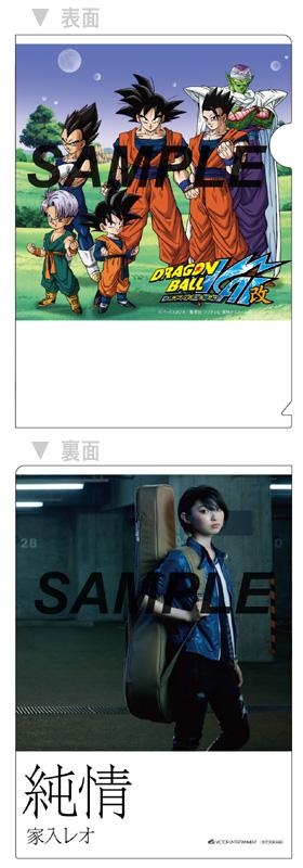 【先着特典】『純情』初回限定盤B(VICL-36937)用A5クリアファイル