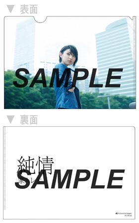 【先着特典】『純情』通常盤(VICL-36938)用A5クリアファイル