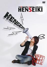 椎名慶治 『椎名慶治LIVE DVD Yoshiharu Shiina LIVE 2014「HENSEIKI」』