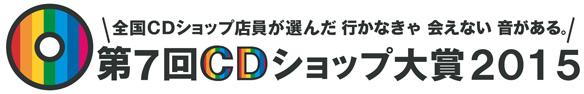 発表!第7回CDショップ大賞2015