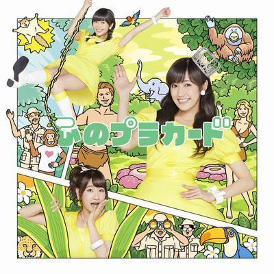 AKB48 37thシングル「心のプラカード」