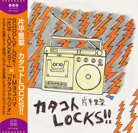片平里菜 amazing sky 先着特典 オリジナルラジオCD「カタコトLOCKS!」