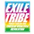 EXILE TRIBE〜THE REVOLUTION〜オフィシャルグッズ販売開始!