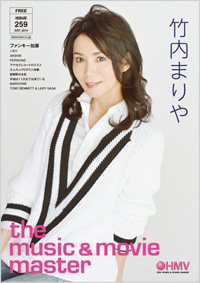 the music & movie master<竹内まりや表紙号>