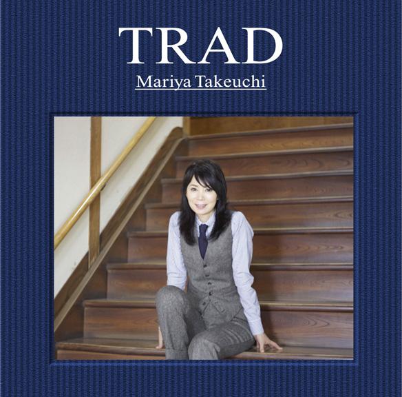 【HMVインタビュー】 竹内まりや 『TRAD』 完全版