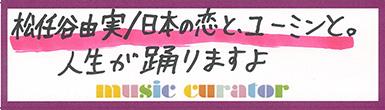 『music curator』 店長 フレデリック 編