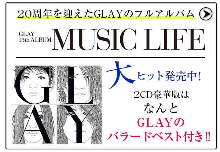 GLAY MUSIC LIFE