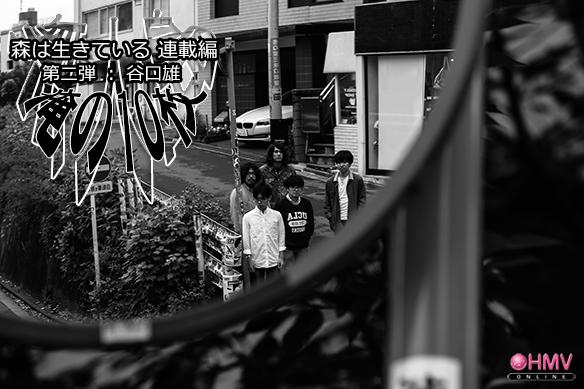 無人島 〜俺の10枚〜 【森は生きている 連載編 〜第二弾 : 谷口雄〜】