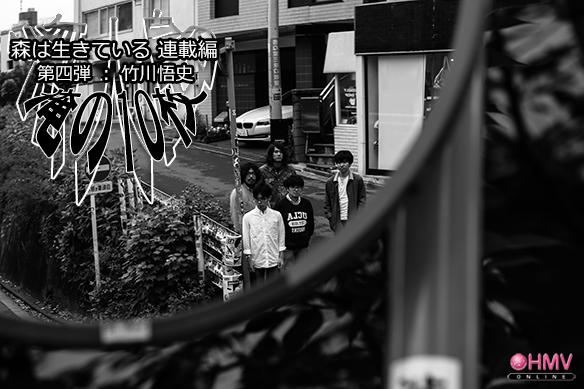 無人島 〜俺の10枚〜 【森は生きている 連載編 〜第四弾 : 竹川悟史〜】