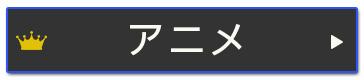 アニメ ランキング