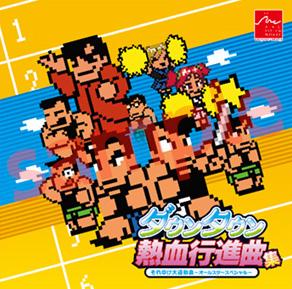 サウンドトラックCD「ダウンタウン熱血行進曲集」