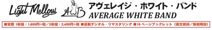AWVライト・メロウ・シリーズ