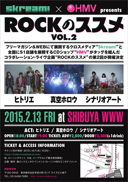 Skream!×HMV Presents「ROCKのススメ」