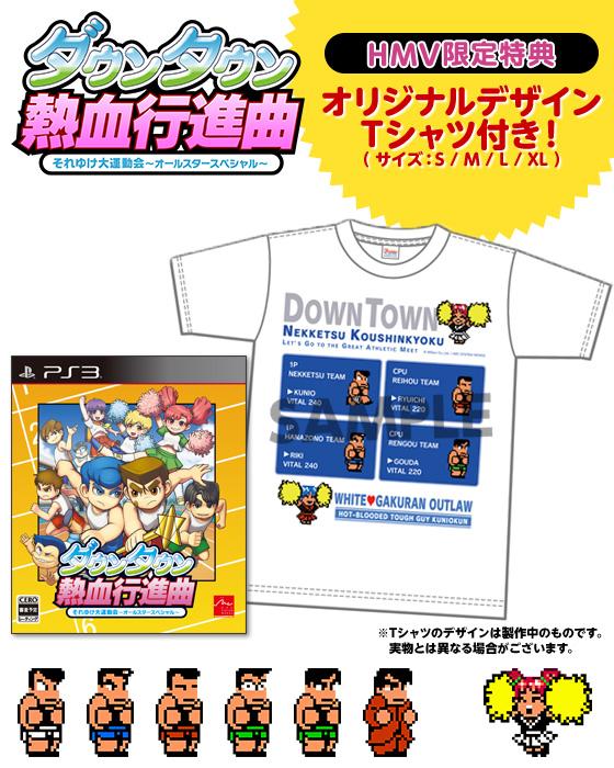 限定特典: くにおくんオリジナルデザインTシャツ!