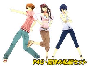 豪華版オリジナルDLCセット(P4G・夏休み私服セット)