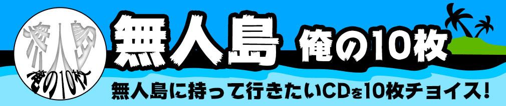 無人島〜俺の10枚〜 FRONTIER BACKYARD編