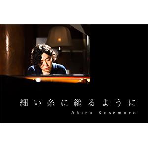 【コラム】「細い糸に縋るように」 Akira Kosemura