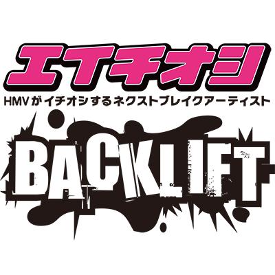 BACKLIFT 新作が「エイチオシ」に選出