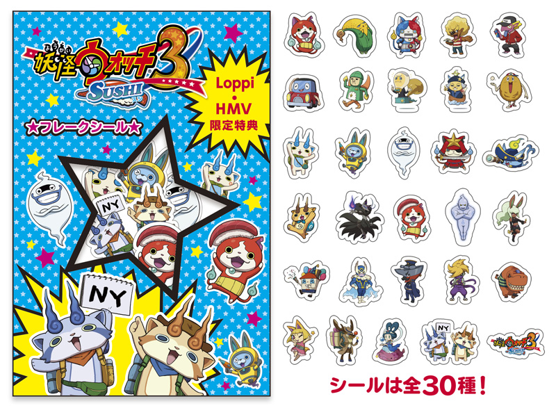 Loppi・HMVスペシャルセット特典: きらきらシールパック スシ