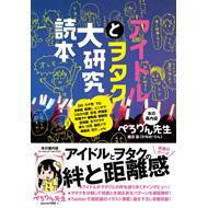 「アイドルとヲタク大研究読本」、先着で TO ポストカード