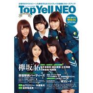 【欅坂46 HMVオリジナルB2ポスター付き】 「Top Yell NEO」