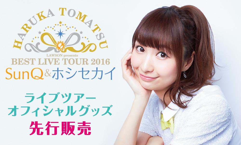 LAWSON presents 戸松遥 BEST LIVE TOUR 2016〜SunQ&ホシセカイ〜 ツアーグッズ先行販売