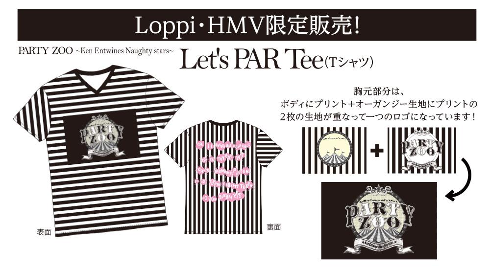 Loppi・HMV限定Tシャツ「Let's PAR Tee」