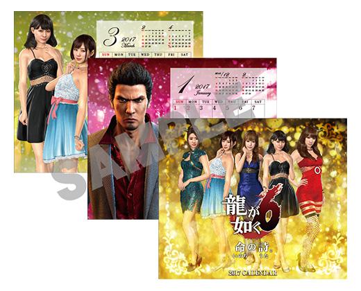 Loppi・HMV限定特典: 卓上カレンダー