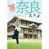 【特典付き】 声優・久保ユリカが故郷の奈良をご案内