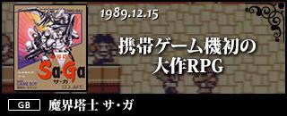 携帯ゲーム機初の大作RPG