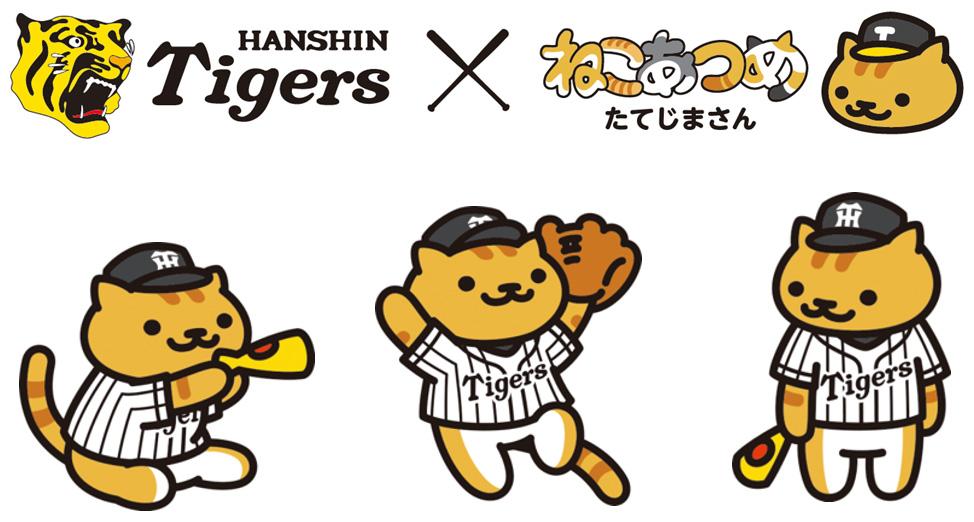阪神タイガース X たてじまさん