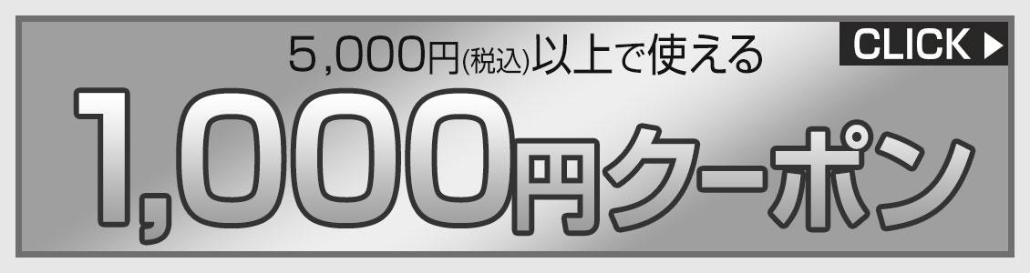 ローチケHMVでの初めてのお買物に使える1,000円OFFクーポン!