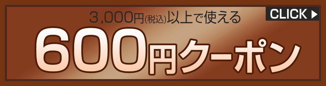 ローチケHMVでの初めてのお買物に使える600円OFFクーポン!