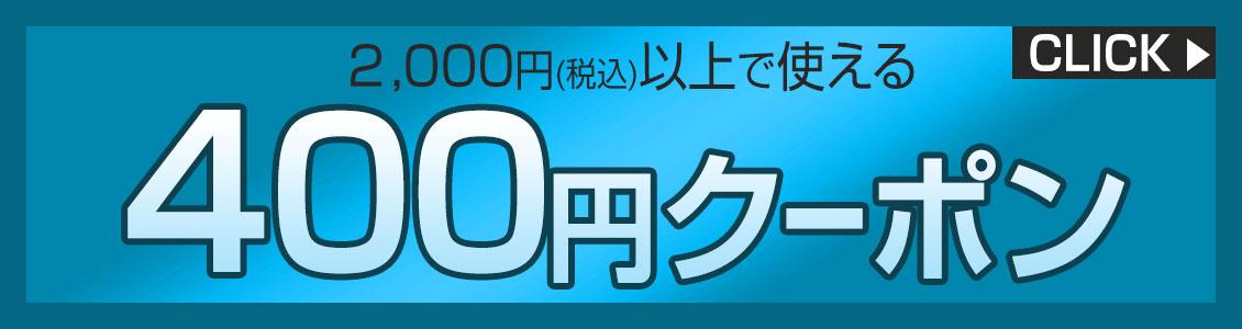ローチケHMVでの初めてのお買物に使える400円OFFクーポン!