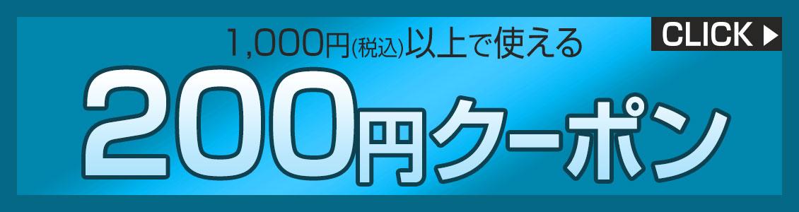 ローチケHMVでの初めてのお買物に使える200円OFFクーポン!