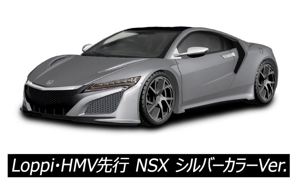 Loppi・HMV先行 NSX シルバーカラーVer.