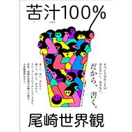 【オリジナル特典】尾崎世界観『苦汁100%』