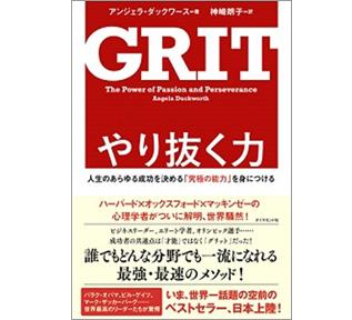 やり抜く力 GRIT(グリット)——人生のあらゆる成功を決める「究極の能力」を身につける